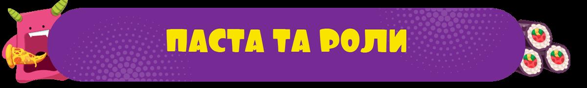 ПІЦА - ПАСТА - РОЛИ